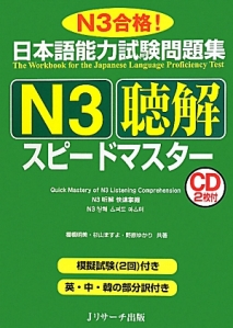 N3.Choukai.Speed.Master.studyjapanese.net