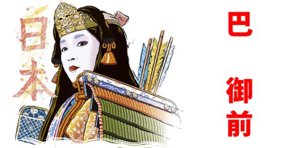 Nữ chiến binh Tomoe Gozen(巴御前)