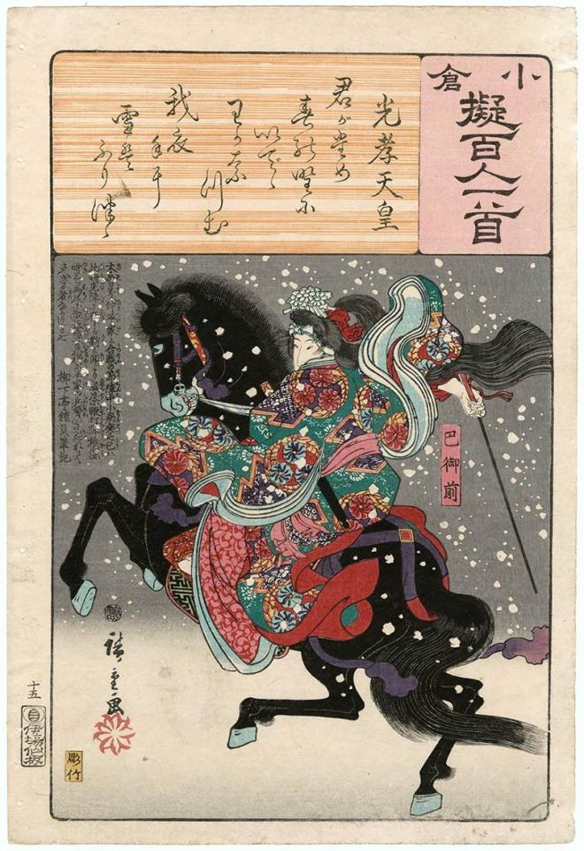 tomoe-horse