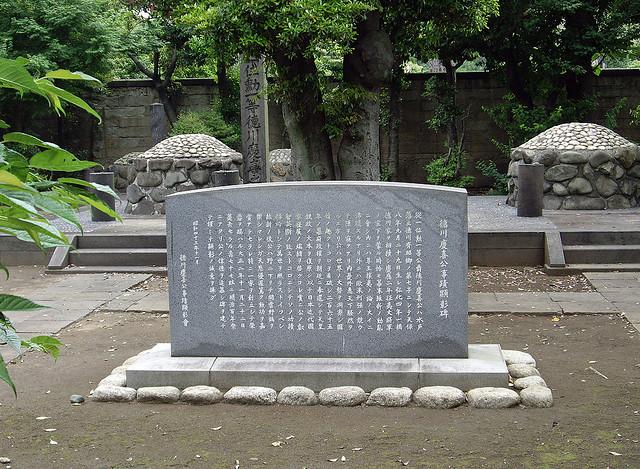 Mộ vị Shogun cuối cùng của Edo