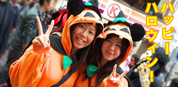 Halloween tại NhậtBản