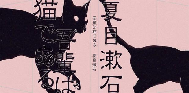 """""""Tôi là mèo"""" – Natsume Souseki, Người dịch:Reiko"""