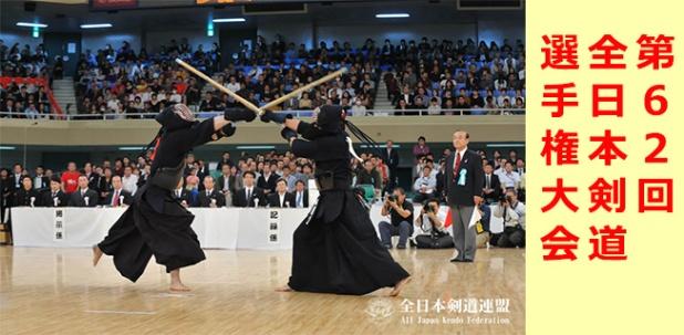 Đại Hội Kendo Toàn Nhật Bản lần thứ 62 kếtthúc