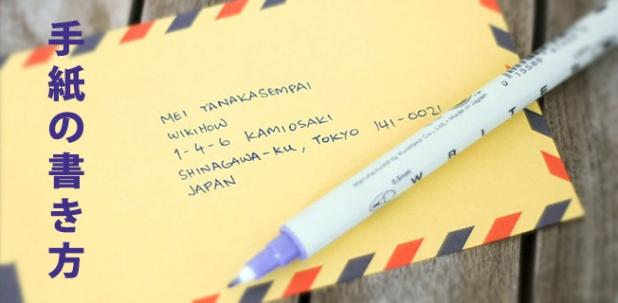 Viết thư bằng tiếngNhật