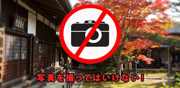 Nhật Bản cấm du khách chụp ảnh ở nhiều ĐềnChùa