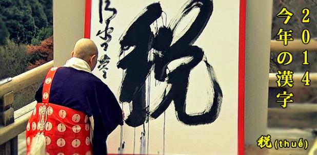 Chữ Hán của năm 2014 : 税(thuế)