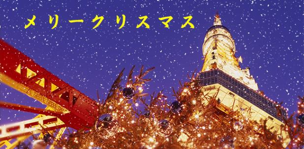Giáng sinh ở NhậtBản