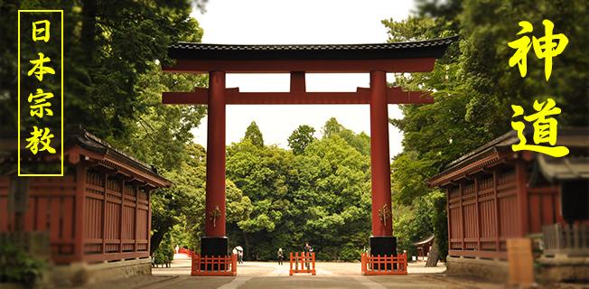 Tất tần tật về Thần đạo (Shinto) – Nippon Kiyoshi Blog