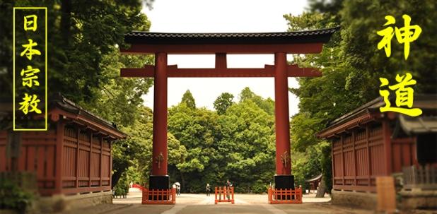 Tất tần tật về Thần đạo(Shinto)