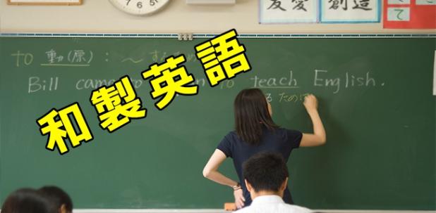 Wasei-Eigo : Tiếng Anh made-in-Japan(P2)