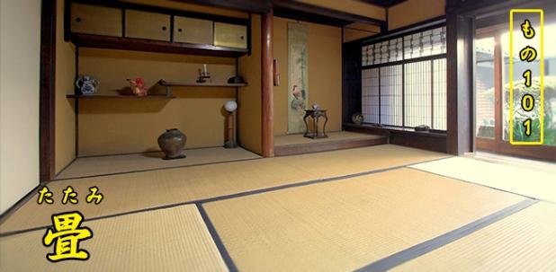 [Mono101] Chiếu Tatami