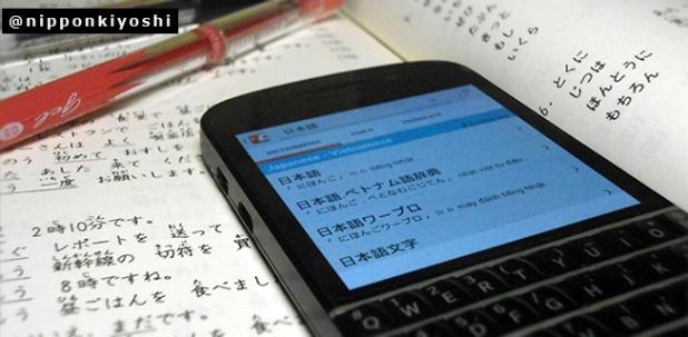 10 Ứng dụng học Tiếng Nhật tốtnhất