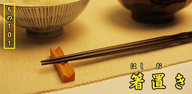 [Mono101] Gác đũaHashioki