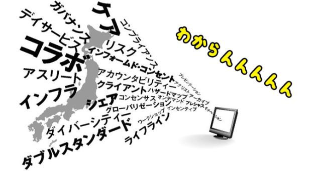 Cách phiên âm từ mượn trong tiếngNhật