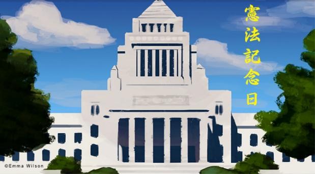 Ngày hiến pháp Nhật Bản (3 tháng5)