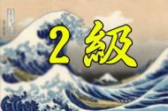 2-kyuu