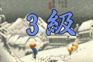 3-kyuu