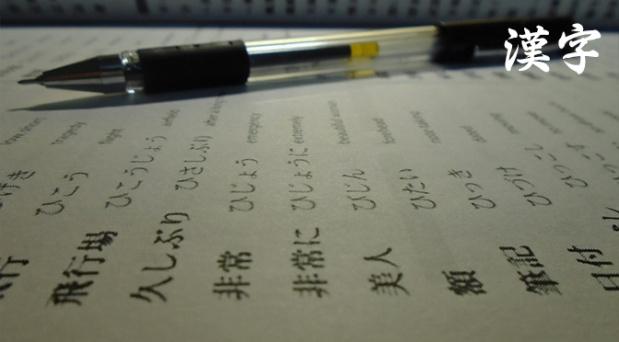 Học Kanji khó vào, hãy thử cách khác!
