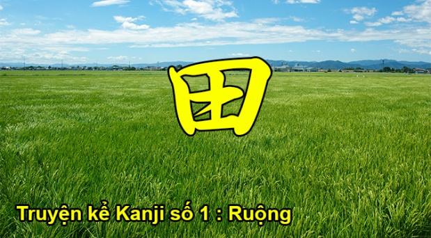 Truyện kể Kanji số 1:Ruộng