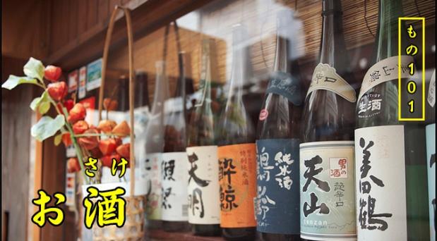 [Mono101] Các loại rượu NhậtBản