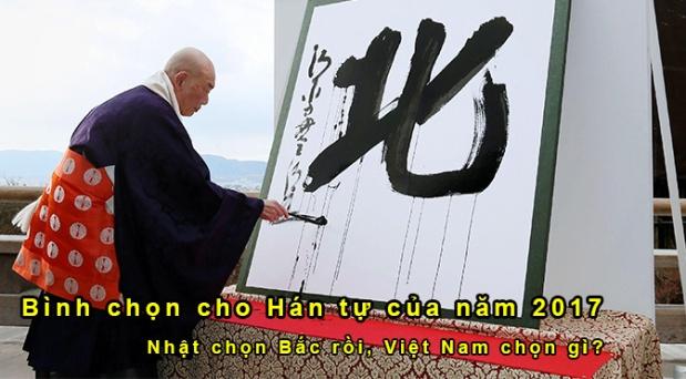 2017 Bình chọn Hán tự của năm cho ViệtNam