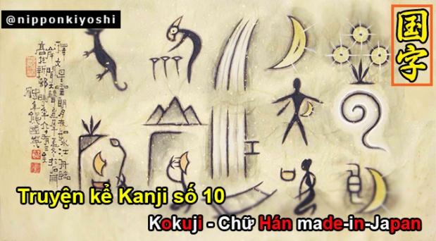 Truyện kể Kanji số 10: Kokuji chữ Hánmade-in-Japan