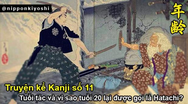 Truyện kể Kanji số 11: Tuổi tác và vì sao tuổi 20 lại được gọi làHatachi?