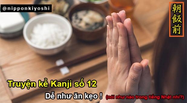 Truyện kể Kanji số 12: Dễ như ănkẹo